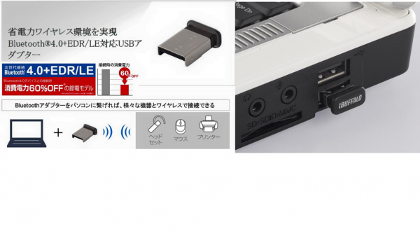 USB Bluetooth 4.0 buffalo BSMBB09DS